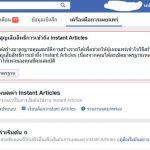 การยื่นอุทรห์ใน facebook instant articles ทำอย่างไร
