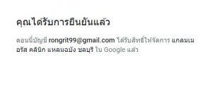 google my business ยืนยันตัวตน